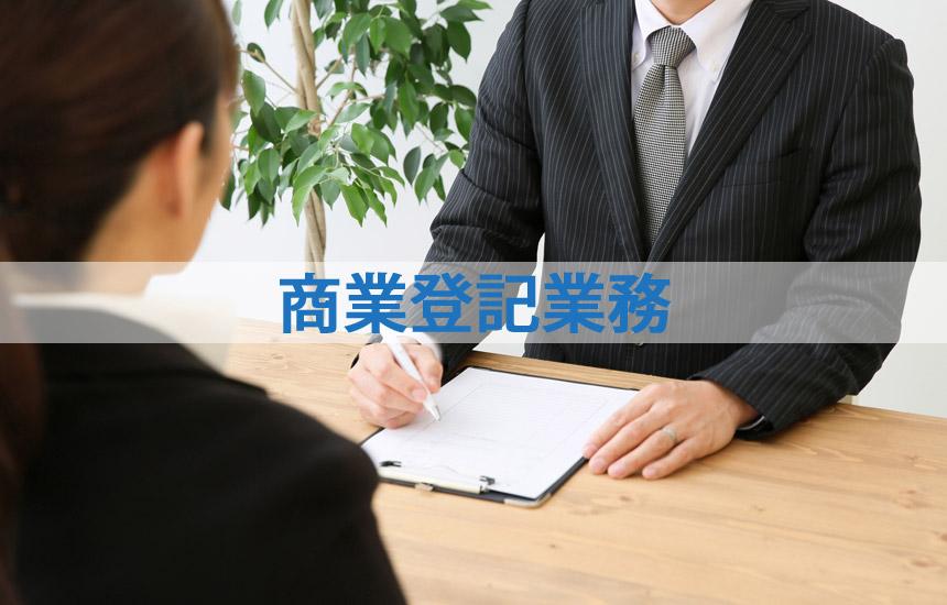 商業登記業務