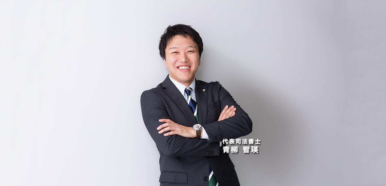 西東京市で司法書士をお探しなら【あおやぎ司法書士事務所】にお任せ