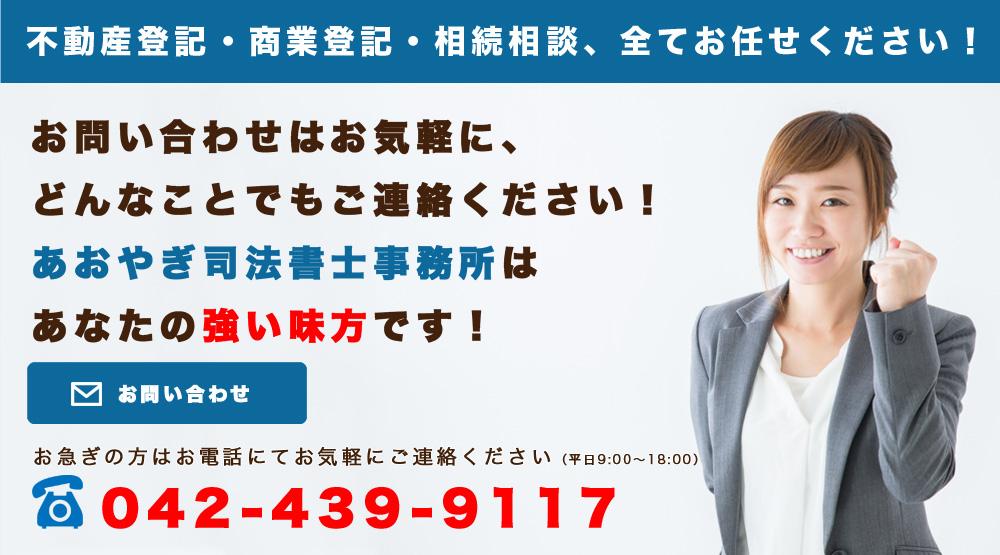 不動産登記・商業登記・相続相談、全てお任せください!